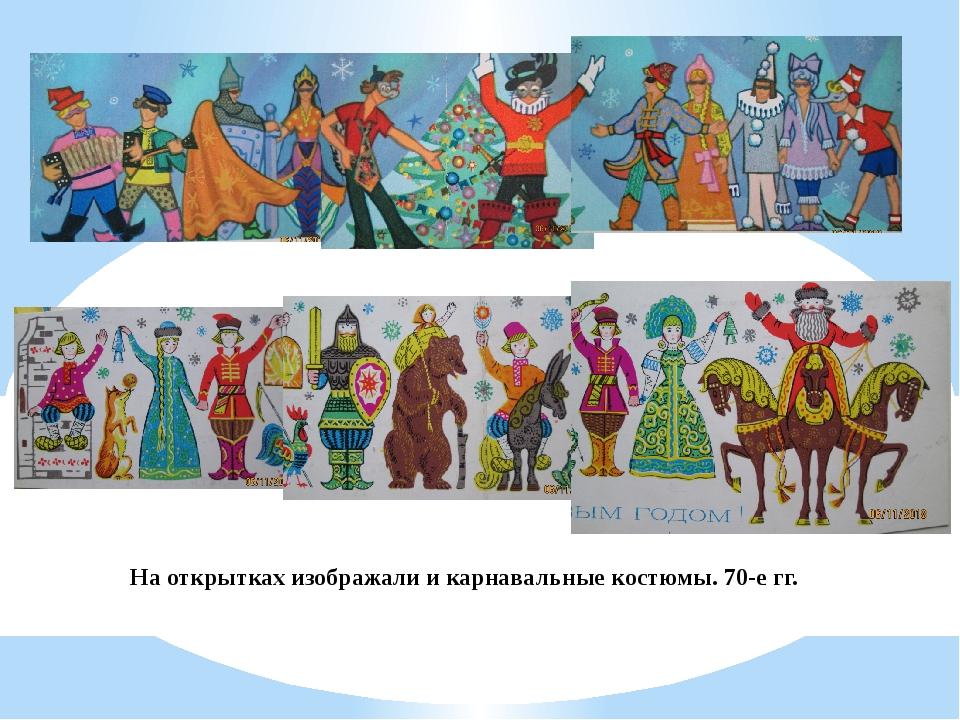 Надписями предательстве, кого или что изображают на открытке