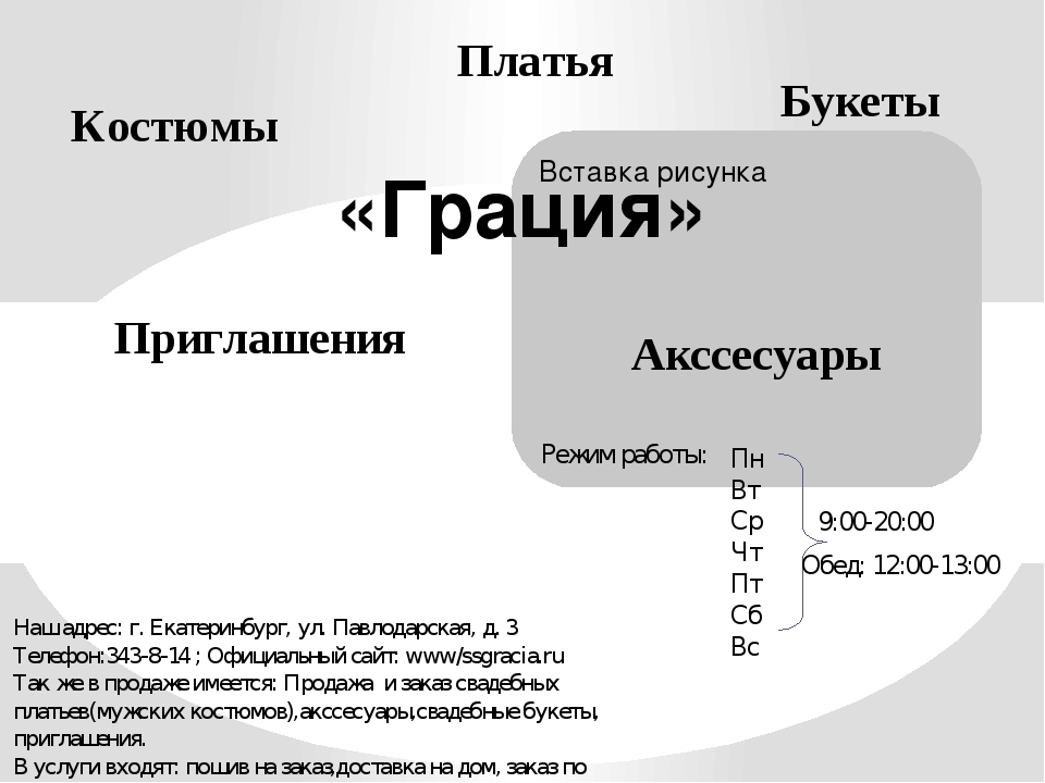 «Грация» Платья Букеты Костюмы Акссесуары Приглашения Наш адрес: г. Екатеринб...