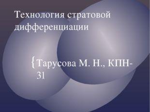 Технология стратовой дифференциации Тарусова М. Н., КПН-31 {