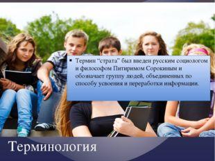 """Термин """"страта"""" был введен русским социологом и философом Питиримом Сорокиным"""