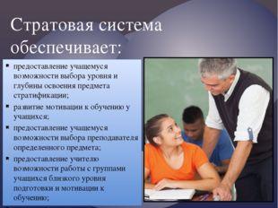 предоставление учащемуся возможности выбора уровня и глубины освоения предмет