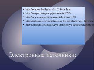 http://schools.keldysh.ru/sch218/stat.htm http://открытыйурок.рф/статьи/60727