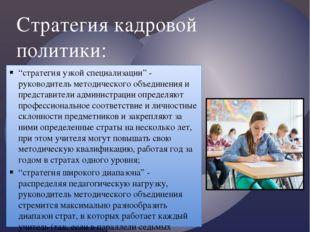"""""""стратегия узкой специализации"""" - руководитель методического объединения и пр"""