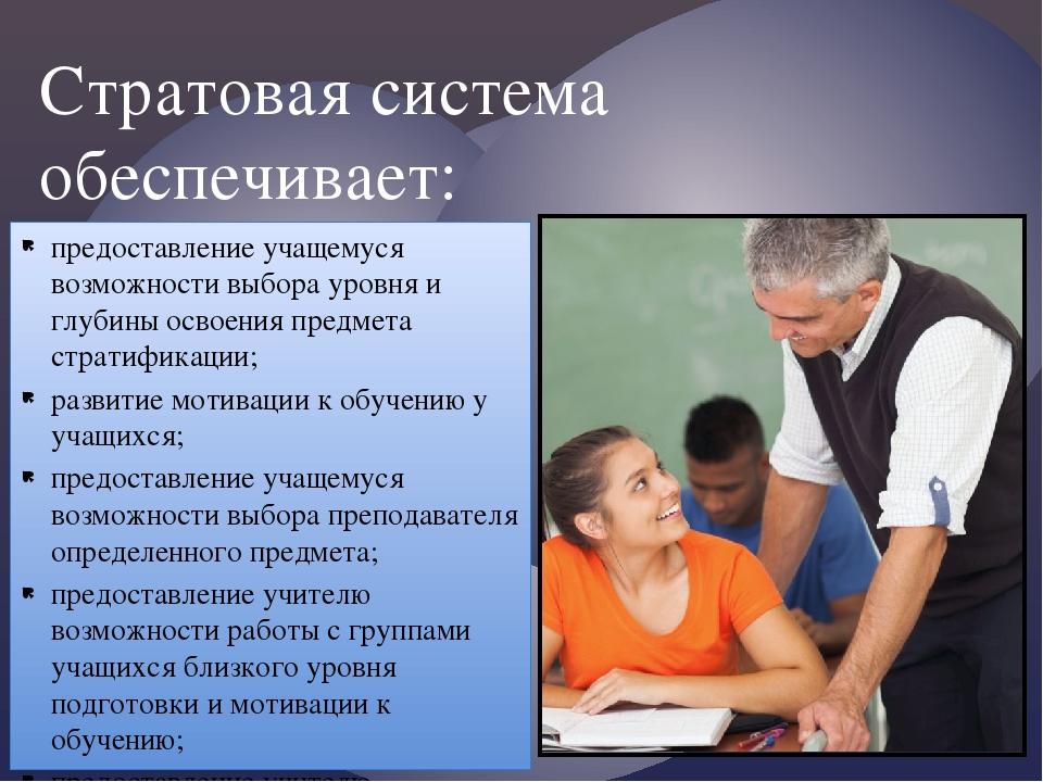 предоставление учащемуся возможности выбора уровня и глубины освоения предмет...