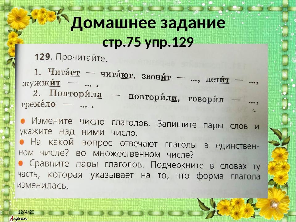 Домашнее задание стр.75 упр.129