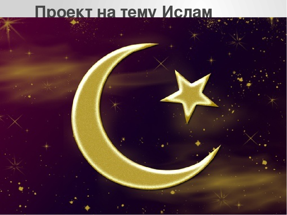 Картинки луна мусульман