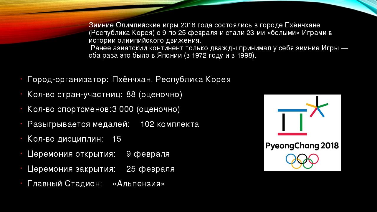 Зимние Олимпийские игры 2018 года состоялись в городе Пхёнчхане (Республика К...