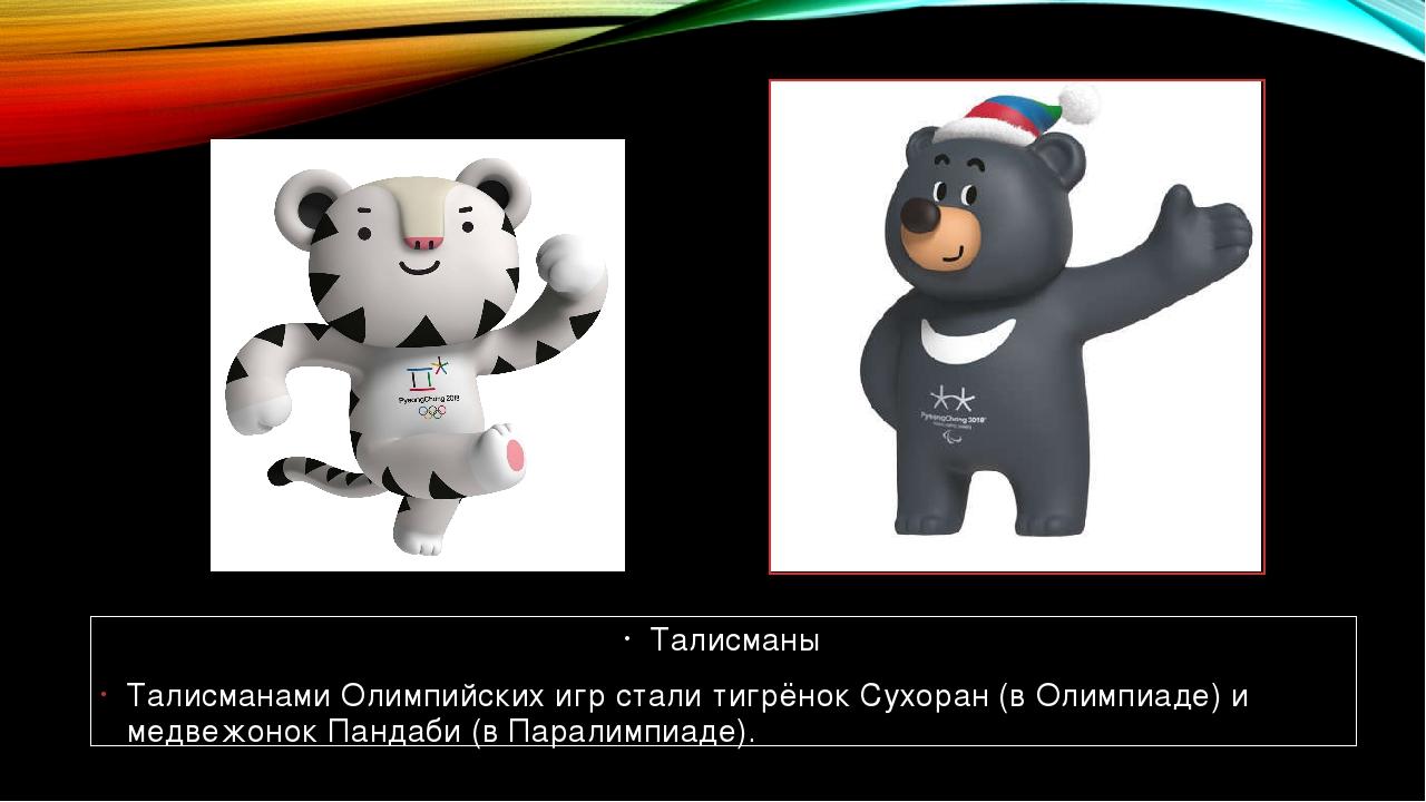 Талисманы Талисманами Олимпийских игр стали тигрёнок Сухоран (в Олимпиаде) и...