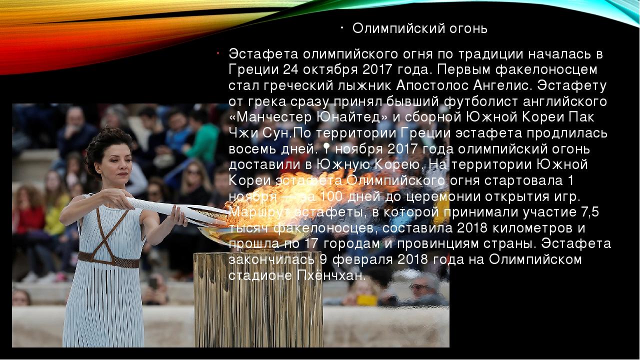 Олимпийский огонь Эстафета олимпийского огня по традиции началась в Греции 24...