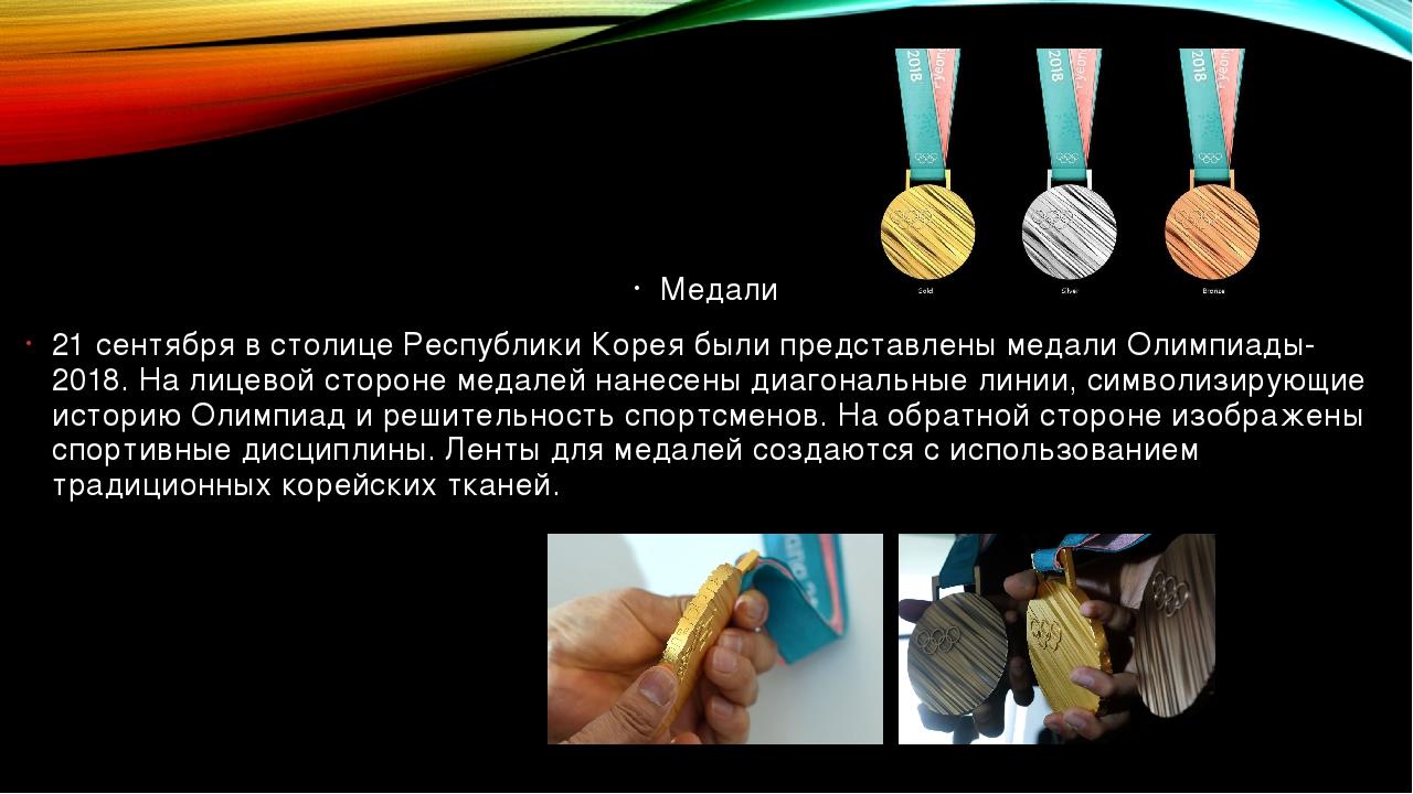 Медали 21 сентября в столице Республики Корея были представлены медали Олимпи...