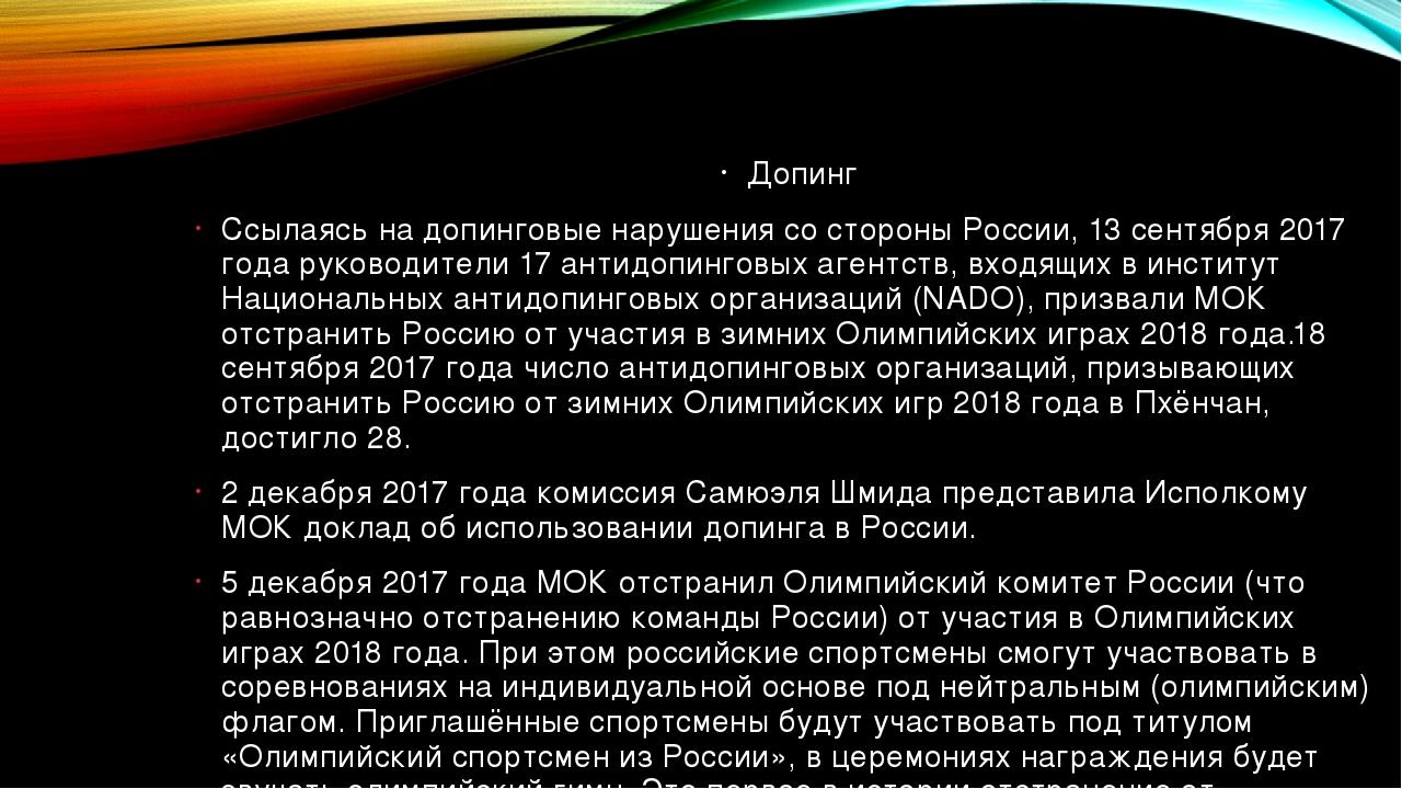 Допинг Ссылаясь на допинговые нарушения со стороны России, 13 сентября 2017...