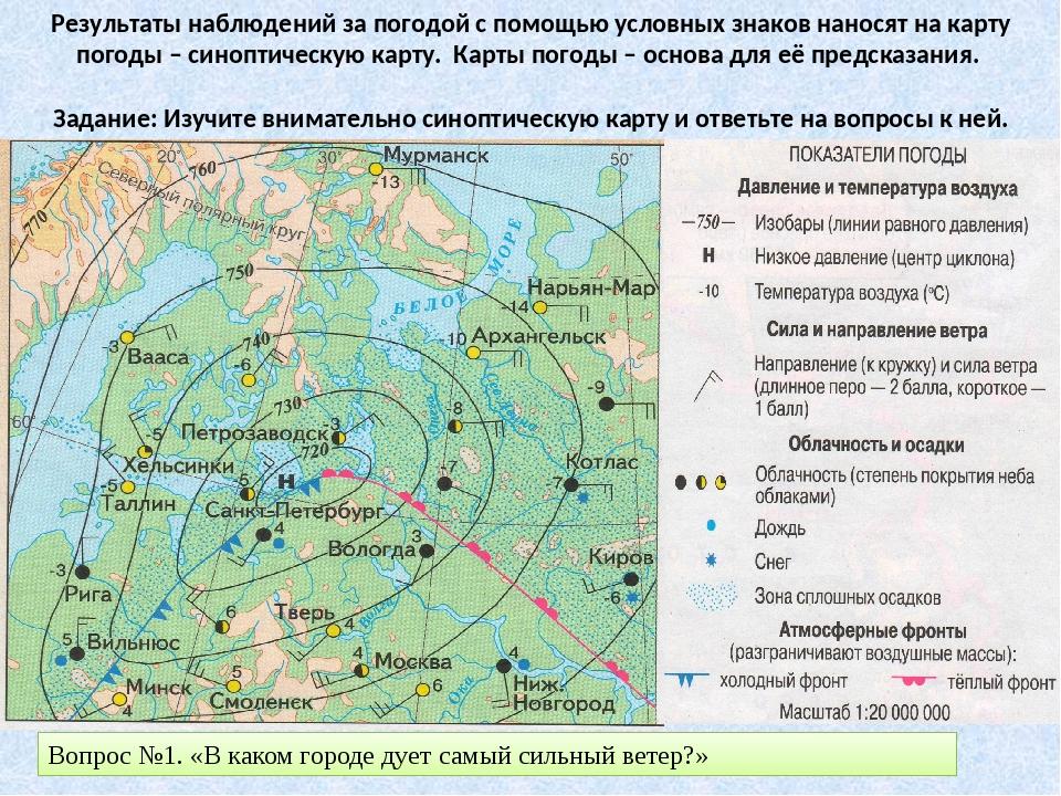карта погода москва волгоград сколько занимает операционная система