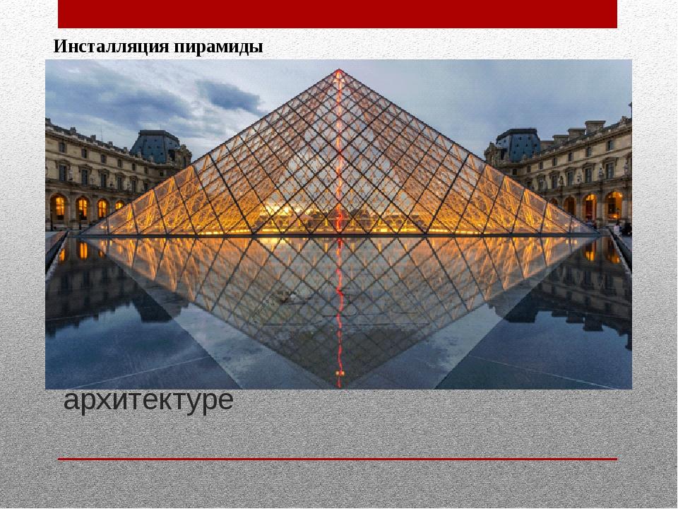 всегда переносная симметрия картинки в архитектуре является