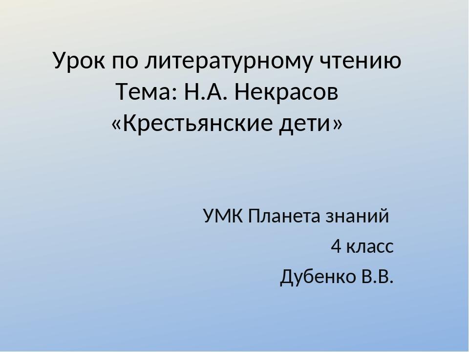 Урок по литературному чтению Тема: Н.А. Некрасов «Крестьянские дети» УМК План...