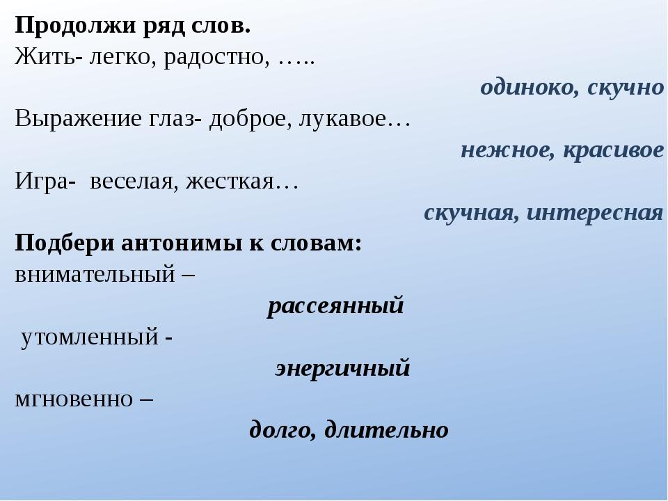 Продолжи ряд слов. Жить- легко, радостно, ….. одиноко, скучно Выражение глаз...