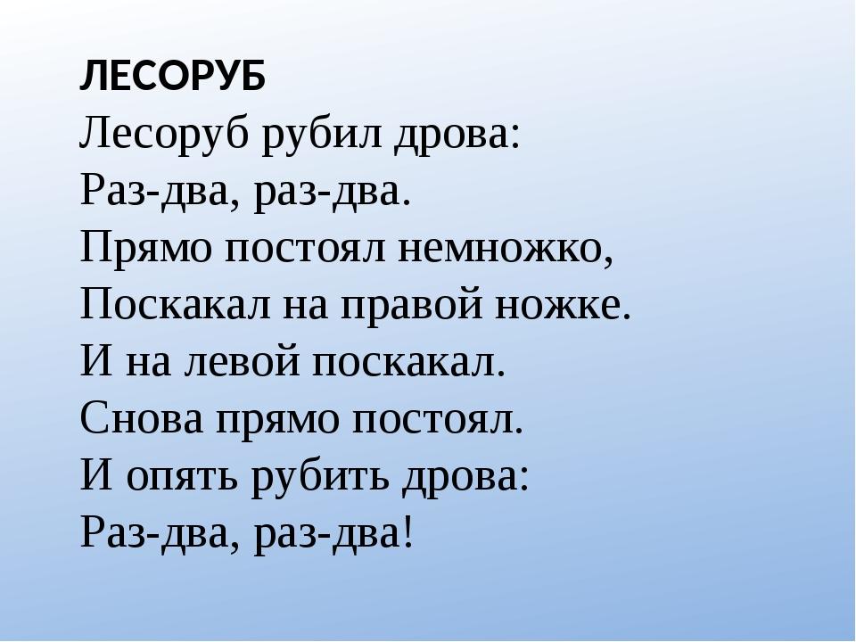 ЛЕСОРУБ Лесоруб рубил дрова: Раз-два, раз-два. Прямо постоял немножко, Поскак...