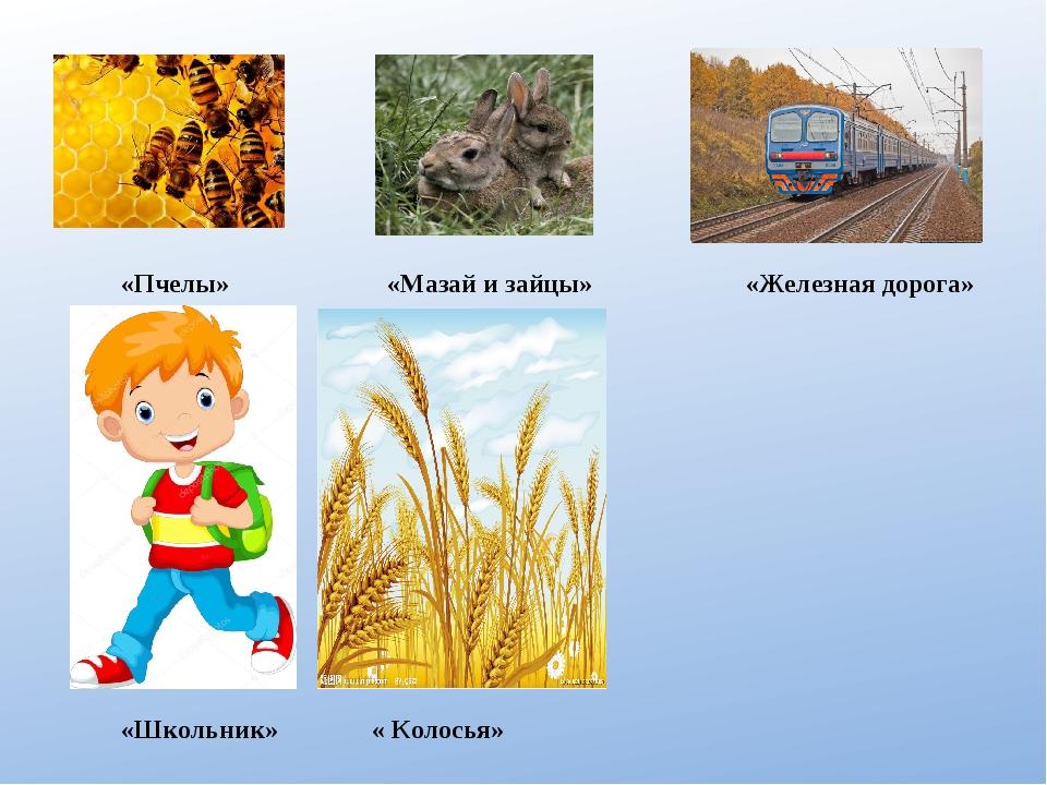 «Пчелы» «Мазай и зайцы» «Железная дорога» «Школьник» « Колосья»