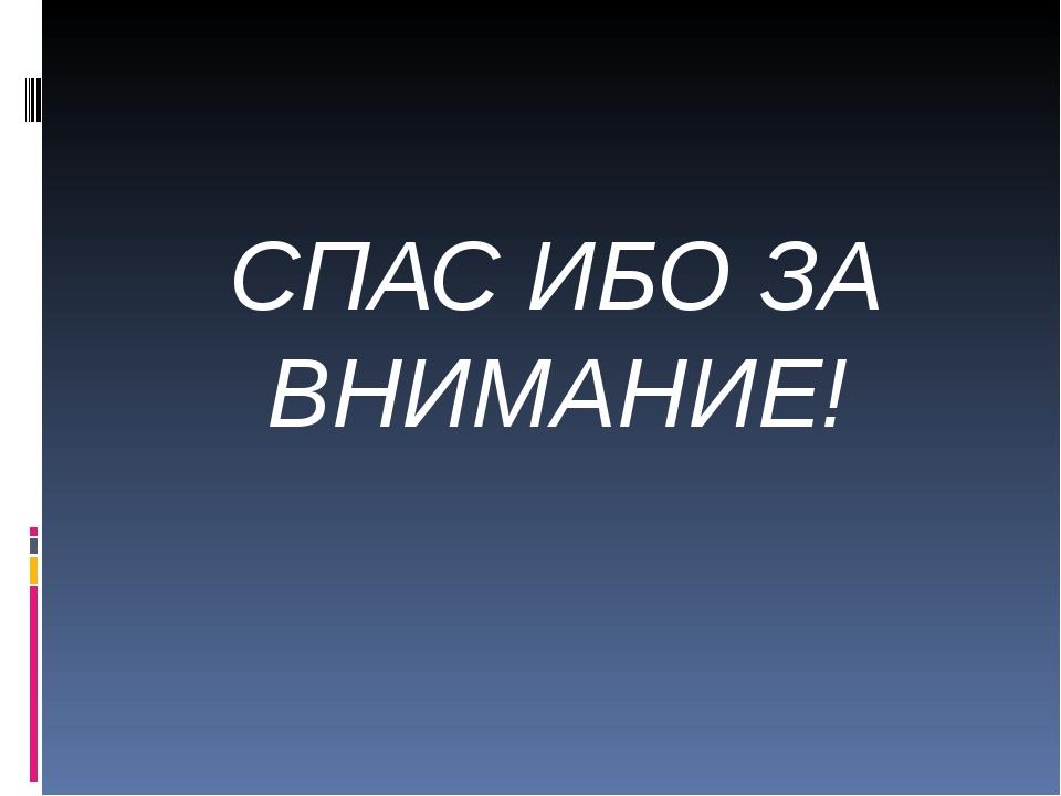 СПАС ИБО ЗА ВНИМАНИЕ!