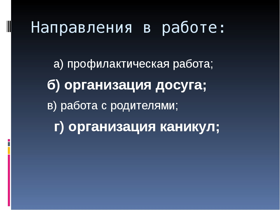 Направления в работе: а) профилактическая работа; б) организация досуга;...