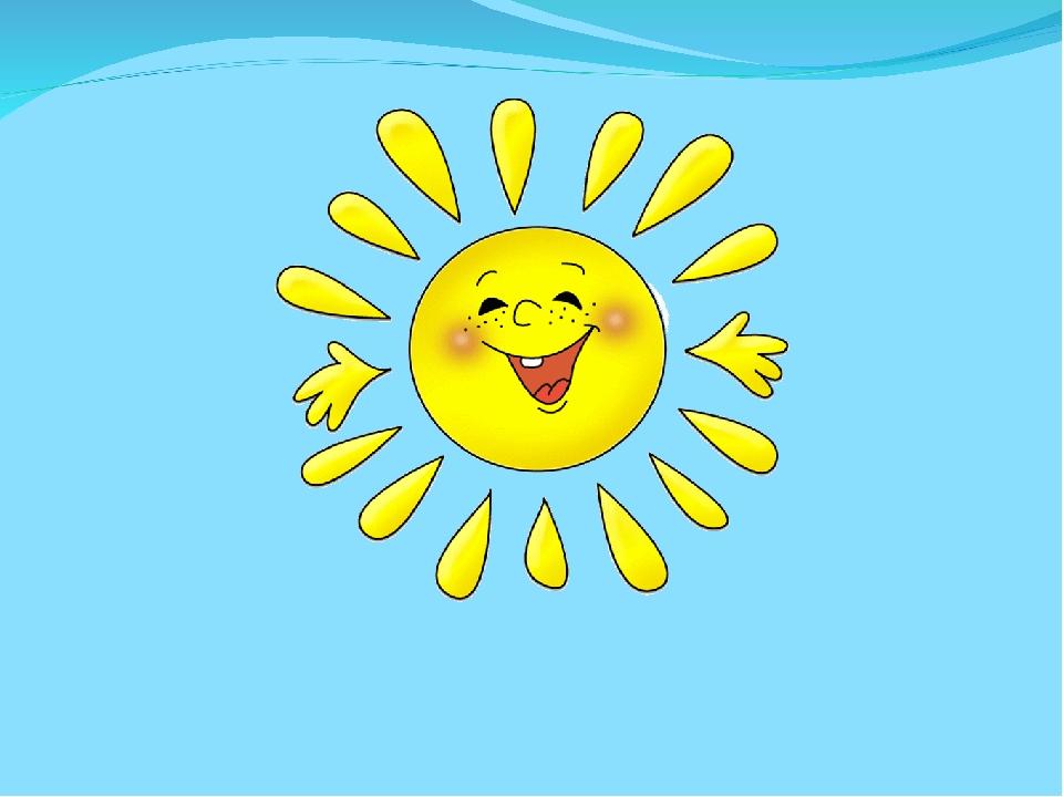 Картинки про солнце для презентации