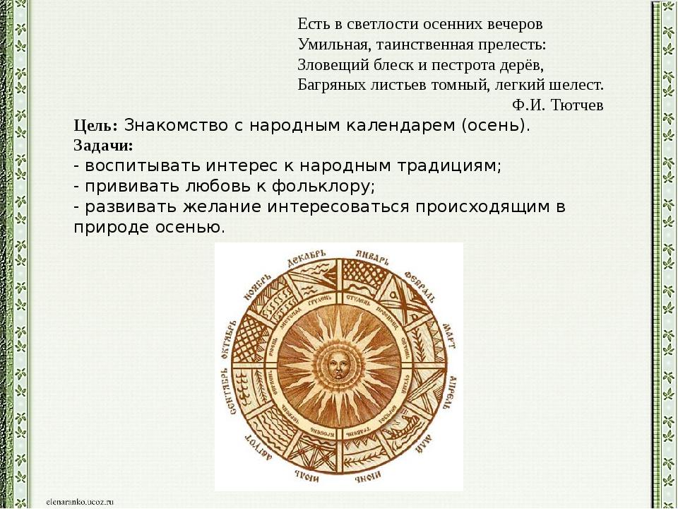 Цель:Знакомство с народным календарем (осень). Задачи: - воспитывать интерес...