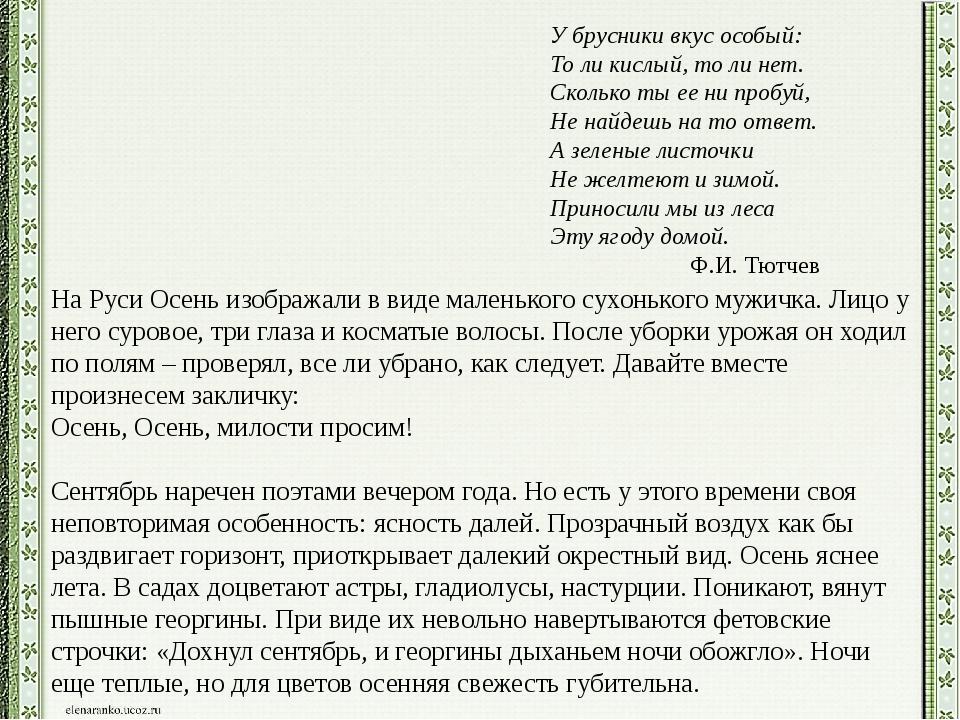 На Руси Осень изображали в виде маленького сухонького мужичка. Лицо у него су...