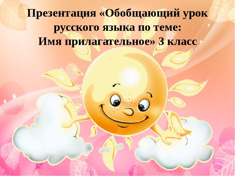 Презентация «Обобщающий урок русского языка по теме: Имя прилагательное» 3 кл...