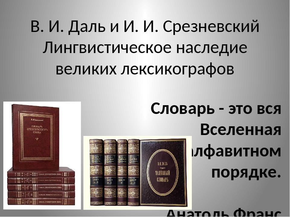 В. И. Даль и И. И. Срезневский Лингвистическое наследие великих лексикографов...
