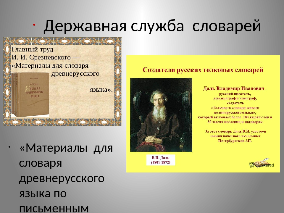 «Материалы для словаря древнерусского языка по письменным памятникам» И. И....
