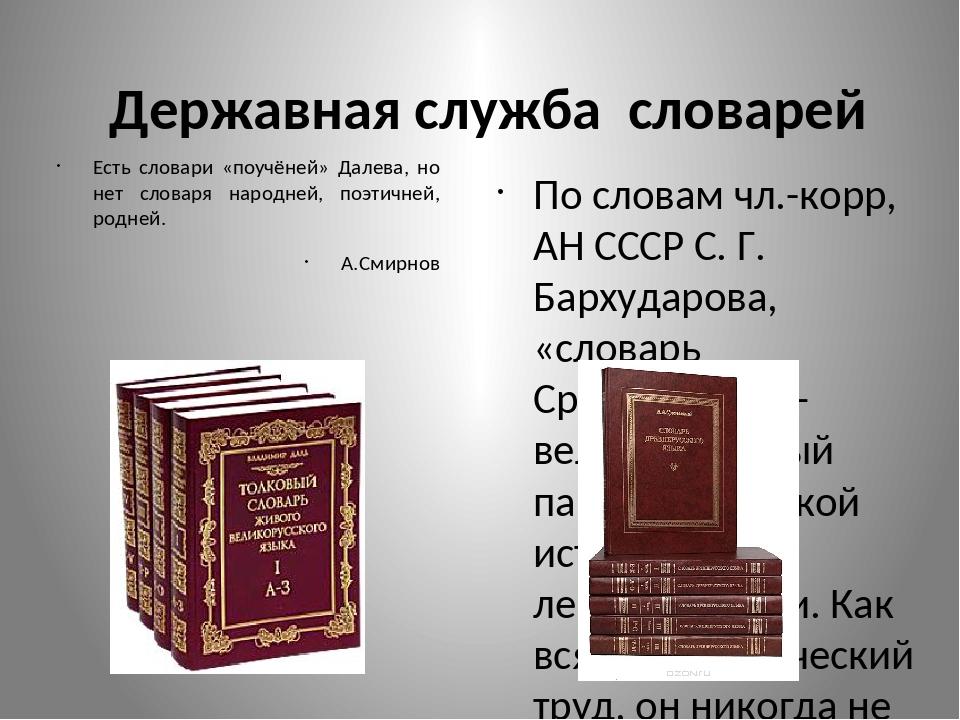 Державная служба словарей Есть словари «поучёней» Далева, но нет словаря наро...