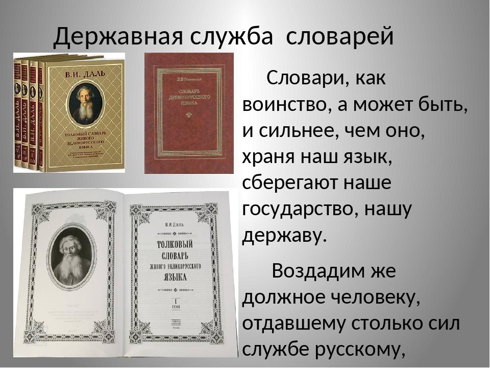 Державная служба словарей Словари, как воинство, а может быть, и сильнее, чем...