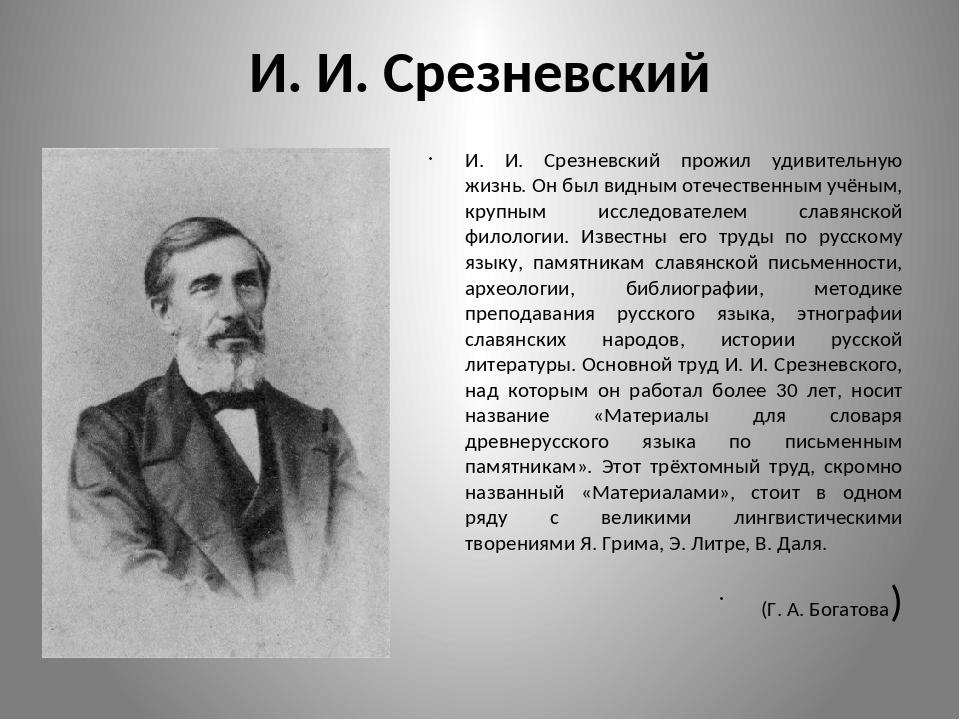 И. И. Срезневский И. И. Срезневский прожил удивительную жизнь. Он был видным...