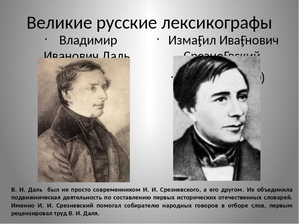 Великие русские лексикографы Владимир Иванович Даль (1801 - 1872) Изма́ил Ива...