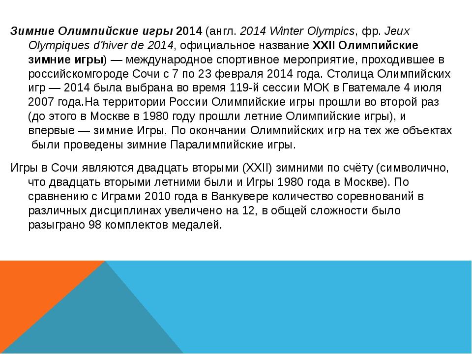 Зимние Олимпийские игры2014(англ.2014 Winter Olympics,фр.Jeux Olympique...