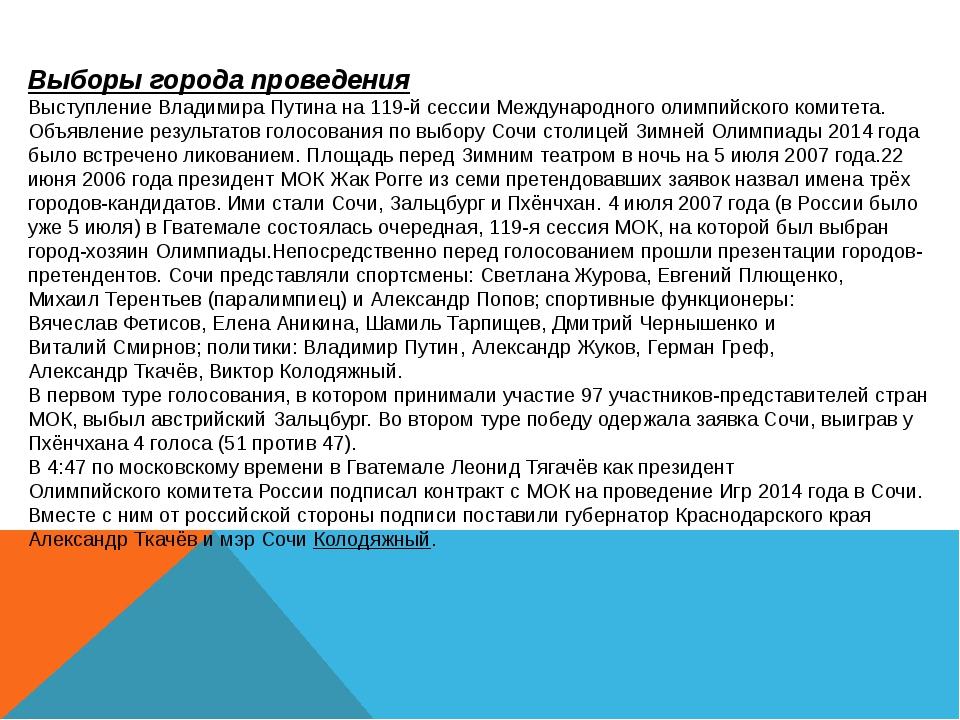 Выборы города проведенияВыступление Владимира Путина на 119-й сессии Междуна...