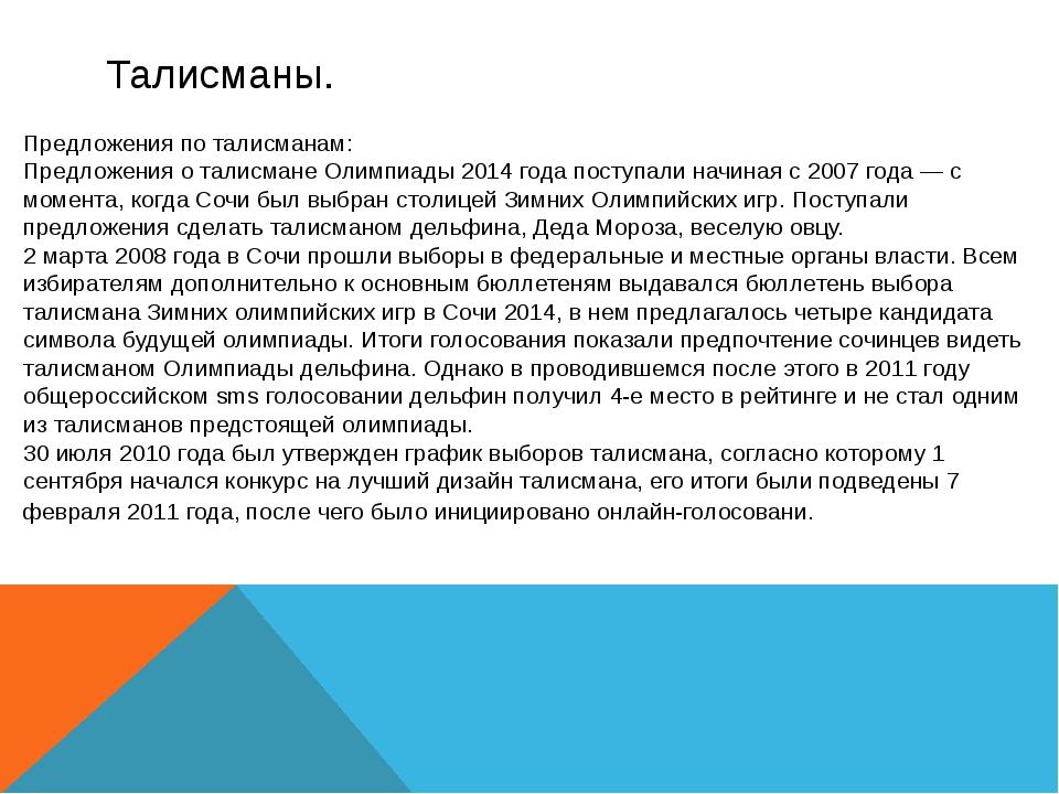 Талисманы. Предложения по талисманам: Предложения о талисмане Олимпиады 2014...