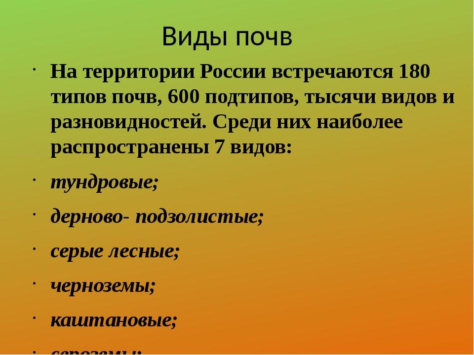 Виды почв На территории России встречаются 180 типов почв, 600 подтипов, тыся...