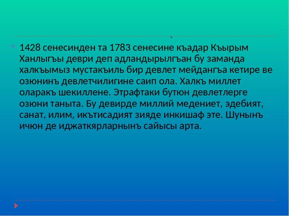 Къырым ханлыгъы. 1428 сенесинден та 1783 сенесине къадар Къырым Ханлыгъы дев...