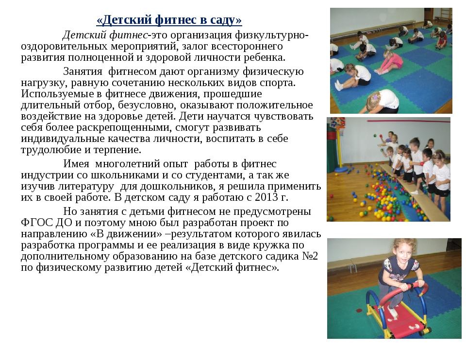«Детский фитнес в саду» Детский фитнес-это организация физкультурно-оздоро...