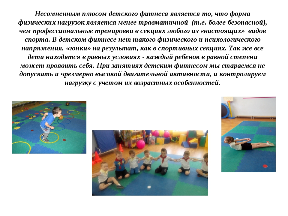 Несомненным плюсом детского фитнеса является то, что форма физических нагрузо...