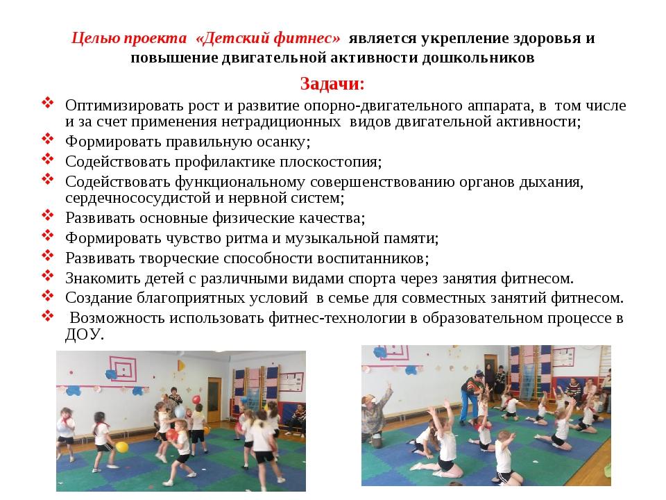 Целью проекта «Детский фитнес» является укрепление здоровья и повышение двига...