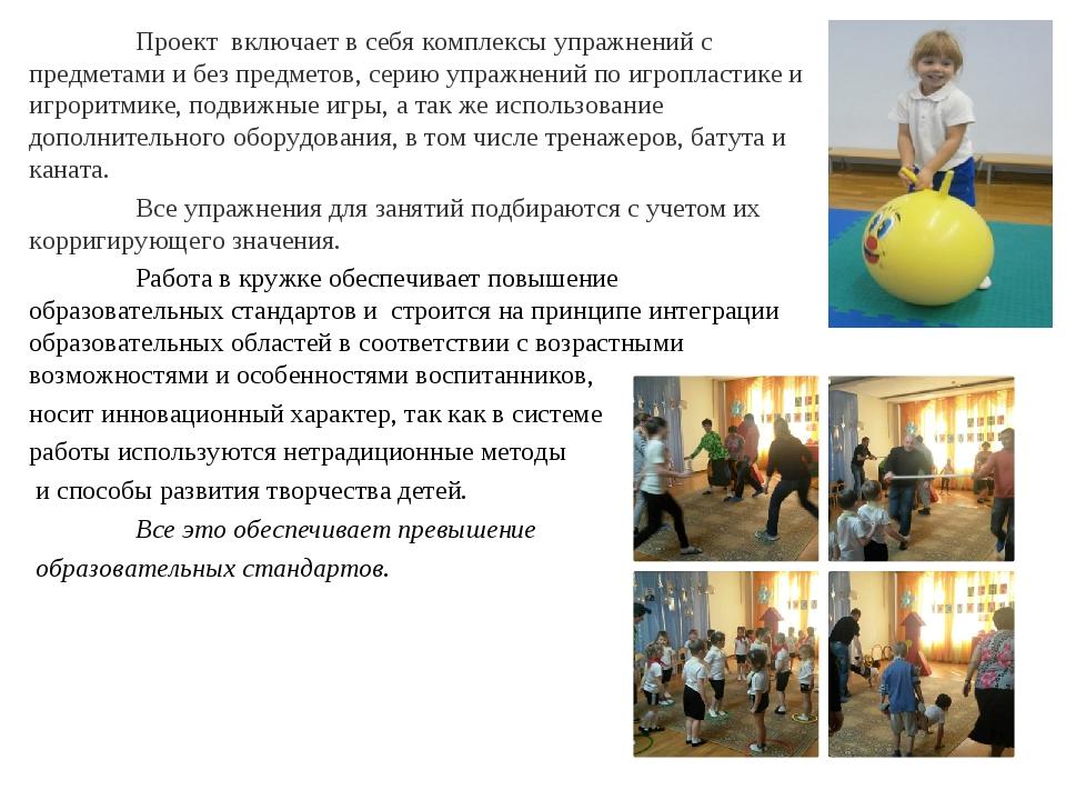 Проект включает в себя комплексы упражнений с предметами и без предметов, с...