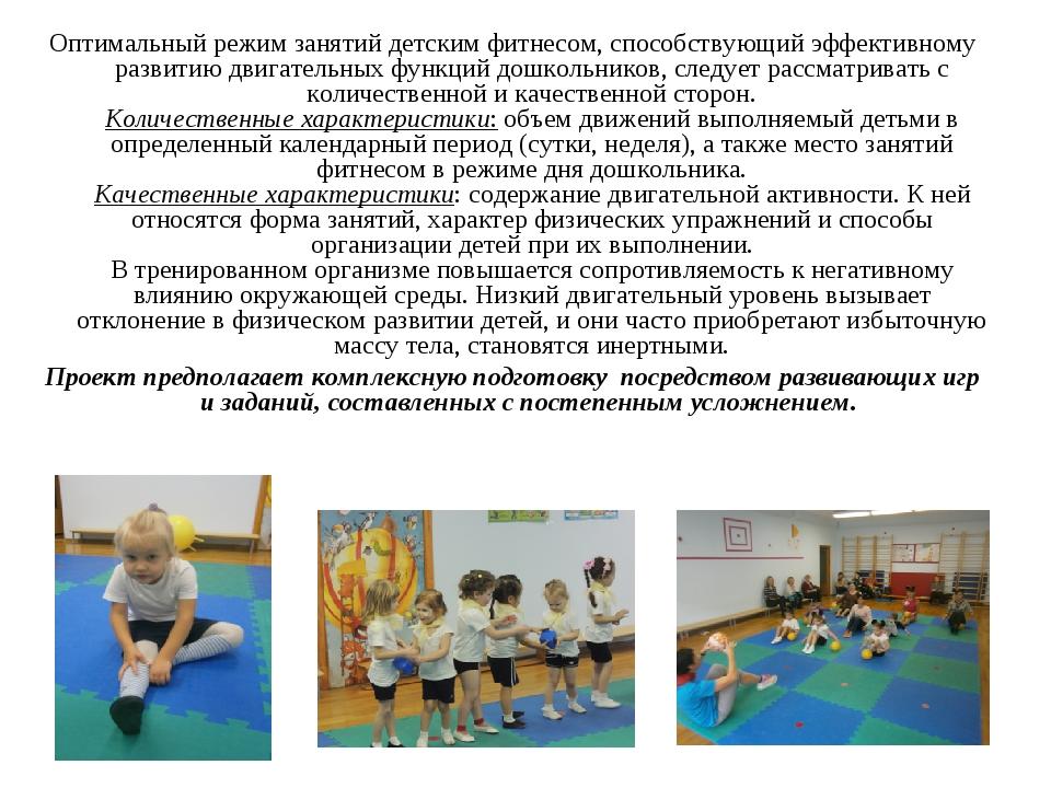 Оптимальный режим занятий детским фитнесом, способствующий эффективному разви...