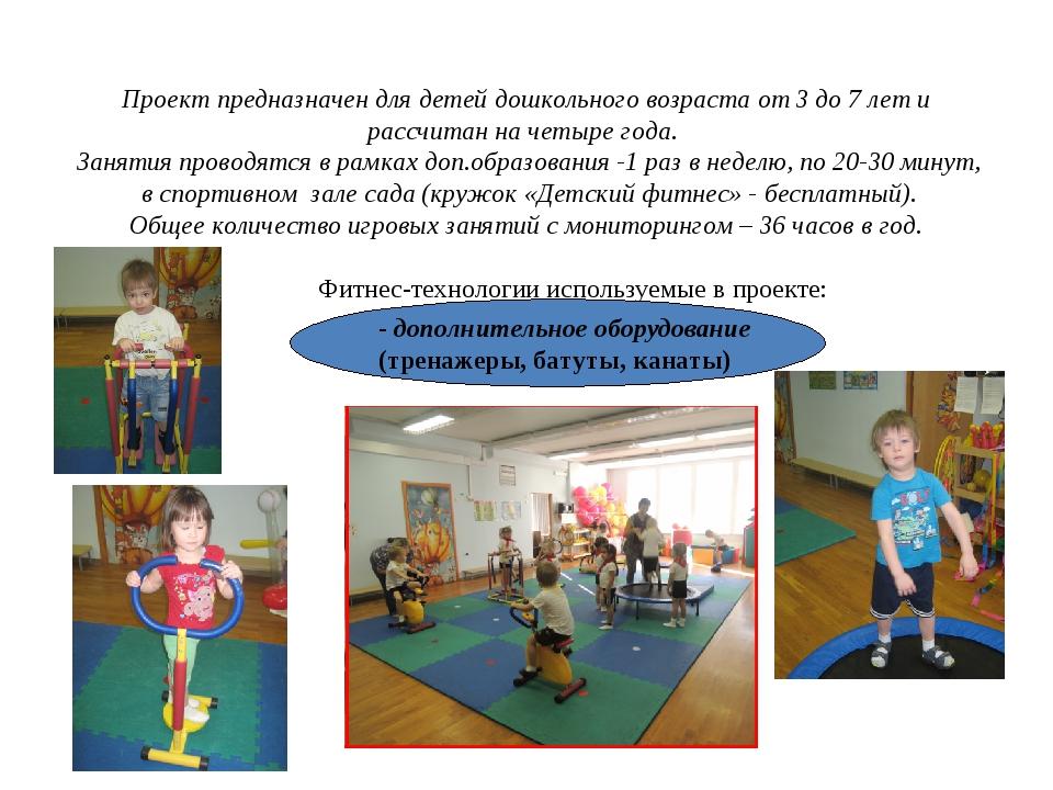 Проект предназначен для детей дошкольного возраста от 3 до 7 лет и рассчитан...
