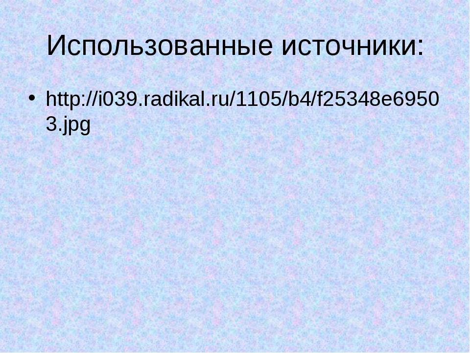 Использованные источники: http://i039.radikal.ru/1105/b4/f25348e69503.jpg