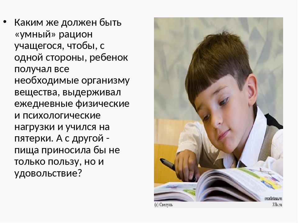 Каким же должен быть «умный» рацион учащегося, чтобы, с одной стороны, ребено...