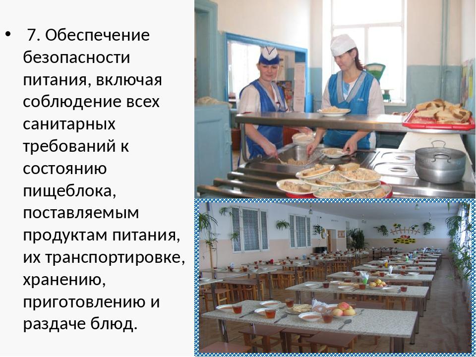 7. Обеспечение безопасности питания, включая соблюдение всех санитарных треб...