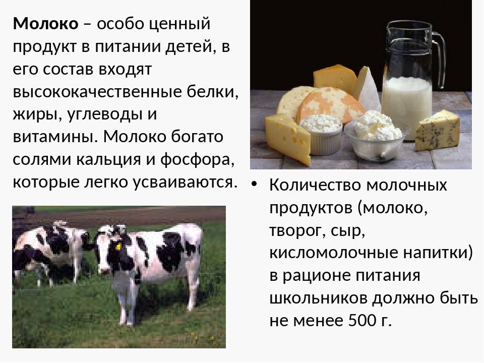 Количество молочных продуктов (молоко, творог, сыр, кисломолочные напитки) в...