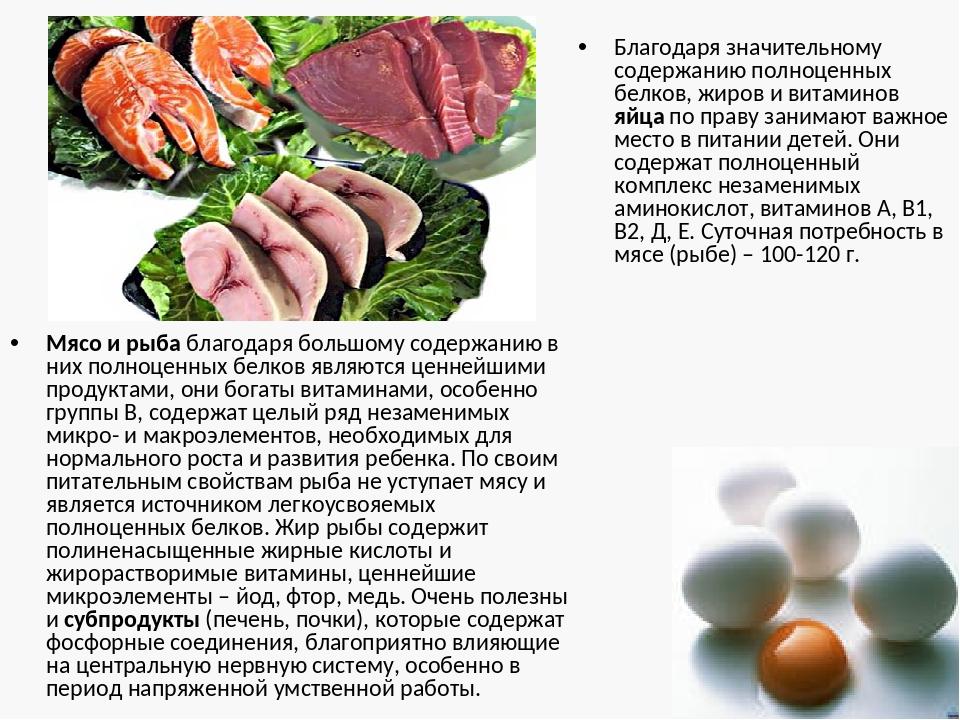 Благодаря значительному содержанию полноценных белков, жиров и витаминов яйца...
