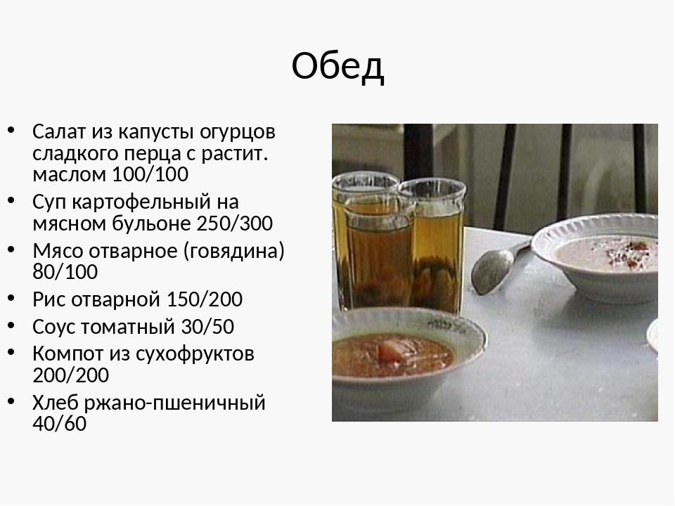 Обед Салат из капусты огурцов сладкого перца с растит. маслом 100/100 Суп кар...